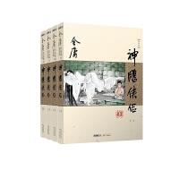 正版全新 (朗声新修版)金庸作品集(09-12)-神雕侠侣(套装全四册)