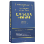 巴朗行业词典 计算机与网络