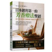 【现货】正版 日本销售第一的芳香疗法圣经 13[大树林]