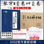 【现货正版】张宇8套卷 数学二 2020考研数学终极预测8套卷张宇八套卷 时代云图