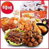 【百草味-肉类零食大礼包520g】牛肉干网红休闲小吃熟食充饥夜宵整箱