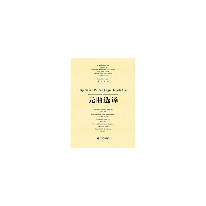 【正版现货】元曲选译(汉马对照) 王燕 选释,赵丹, 李贞莹 绘 9787559800251 广西师范大学出版社