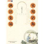 【新书店正版】实用语海 熟语集锦李翰文选9787547003121万卷出版公司