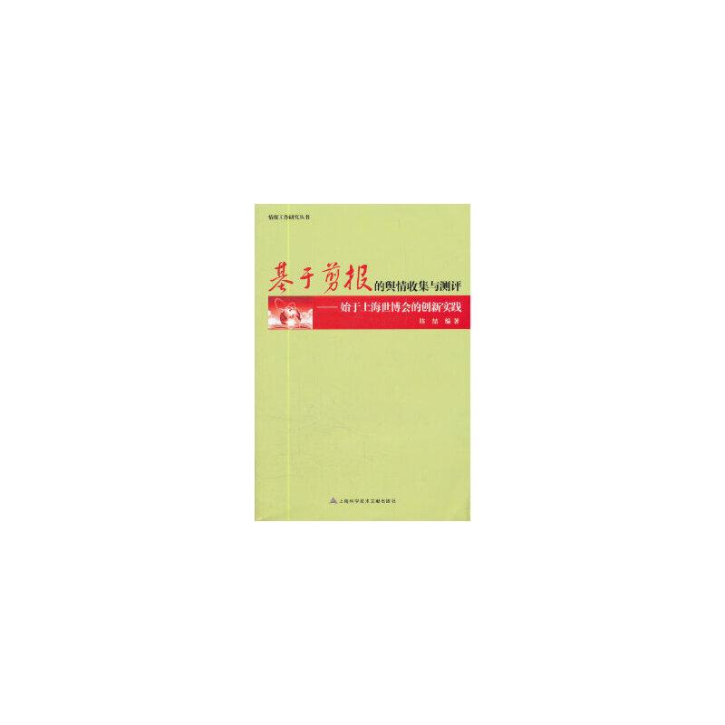 基于剪报的舆情收集与测评 陈喆著 上海科学技术文献出版社 9787543949478 【正版现货,下单即发】有问题随时联系或者咨询在线客服!