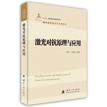 激光对抗原理与应用 现代激光技术及应用丛书