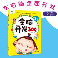 爱德少儿 全脑开发300题2岁 儿童逻辑思维训练游戏图书幼儿左右脑潜能智力开发书籍