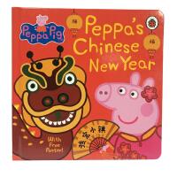 现货 原版进口 Peppa's Chinese New Year 佩奇也过中国年 英文绘本原版 粉红猪小妹 【纸板】