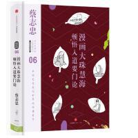蔡志忠漫画古籍典藏系列:漫画大珠慧海顿悟入道要门论