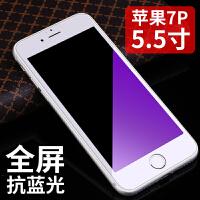 苹果7钢化膜3D紫光膜/苹果6sPlus钢化膜手机贴膜 适用苹果6/6s/7Plus