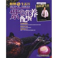 [封面有磨痕-HSY]-紫色营养配餐 9787538150858