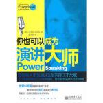 [封面有磨痕-YSY]-你也可以成为演讲大师:阿奇姆・诺瓦克打造你的口才天赋 (美)诺瓦克 ,胡木兰 新世界出版社