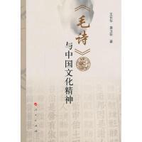 【封面有磨痕-SL】 《毛诗》与中国文化精神 9787010134260 人民出版社 知礼图书专营店