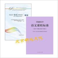 正版现货 2018新版 普通高中语文课程标准 普通高中语文课程标准解读 2017年版 共两册