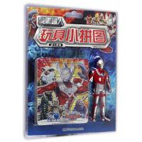 【正版现货】咸蛋超人玩具小拼图:超人泰罗 广东星星文化有限公司 9787556231799 湖南少年儿童出版社