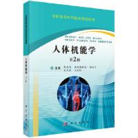 人体机能学(第2版) 张建龙 等 科学出版社 9787030538741