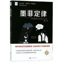 墨菲定律秋泉北京燕山出版社9787540251802