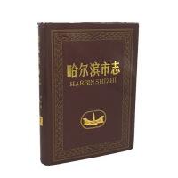 哈尔滨市志・外事对外经济贸易旅游 黑龙江人民出版社 1998版