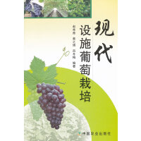 现代设施葡萄栽培