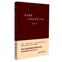 蒋廷黻著《中国近代史》导读