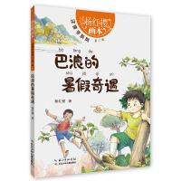 杨红樱画本・注音书系列第三辑-巴浪的暑假奇遇