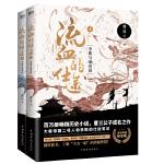 流血的仕途 : 李斯与秦帝国(全2册纪念版)