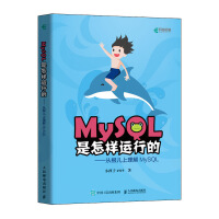 MySQL是怎样运行的 从根儿上理解MySQL