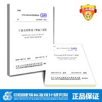 GB50235-2010工业金属管道工程施工规范