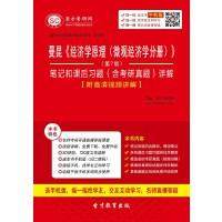 曼昆《经济学原理(微观经济学分册)》(第7版)笔记和课后习题(含考研真题)详解答案【附高清视频讲解】