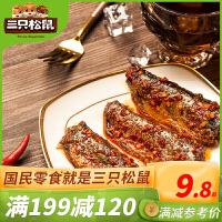 【领券满300减200】【三只松鼠_秋刀鱼120g】海鲜日式即食罐头