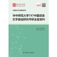 2021年华中师范大学747中国语言文学基础研究考研全套资料复习汇编(含:本校或全国名校部分真题、教材参考书的重难点笔