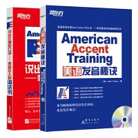 美语发音秘诀(附MP3)+说出正确的口语――美音达人的语法书(共2本) 英语美语发音要诀书籍 新东方