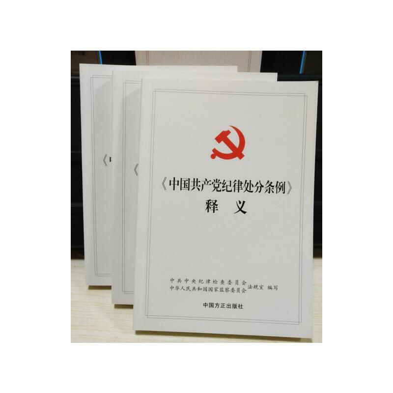 正版预售2018新修订版《中国共产党纪律处分条例》释义  中国方正出版社原装正版,闪电发货,正规机打增值税发票