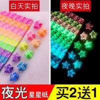 夜光星星折纸条创意许愿表白彩色幸运星叠五角星星香味套装玻璃瓶