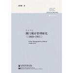 【正版直发】管而不控 陈伟明 9787509760741 社会科学文献出版社