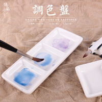 止悟 水彩调色盘 国画 陶瓷 三格 长方形颜料碟