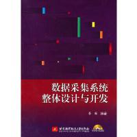 数据采集系统整体设计与开发 李军作 北京航空航天出版社 9787512413689