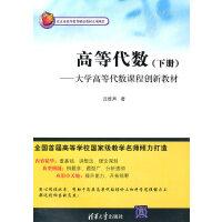 高等代数(下册)――大学高等代数课程创新教材