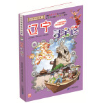 我的第一本大中华寻宝漫画书18 辽宁寻宝记