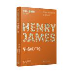 华盛顿广场(小说界莎士比亚、作家中的作家、三获诺奖提名的美国文学大师亨利・詹姆斯脍炙人口的长篇小说)