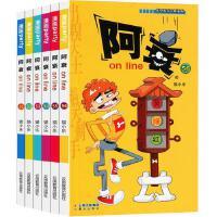 阿衰漫画全集51-55-56全套6册 阿衰on line大本书畅销正版书籍搞笑故事书彩色图书儿童读物9-12-15岁小