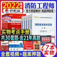 备考2021 一级消防工程师2020教材全套16本 消防工程师2020年教材中国人事出版社+一级消防工程师历年真题试卷习