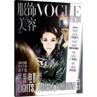 服��c美容Vogue Film2017年6期 封面章子怡