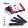 日本PILOT 百乐IC-50一次性墨水胆 墨胆 墨囊墨水芯 6支