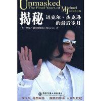 【正版现货】揭秘-迈克尔 杰克逊的后岁月 伊恩・霍尔珀林(IanHalperin) 9787560532226 西安交
