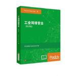 【正版全新直发】工业网络安全(影印版) Pascal Ackerman 9787564178635 东南大学出版社
