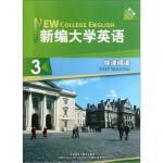 【正版二手书旧书9成新左右】新编大学英语:快速阅读(3)(第3版)9787513520928