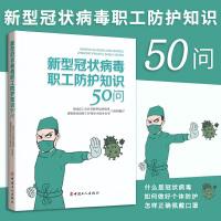 【新品】新型冠状病毒职工防护知识50问 教你快速了解什么是冠状病毒如何做好个体防护 中国工人出版社