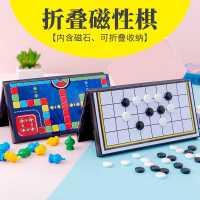 磁性飞行棋便携式折叠儿童五子棋黑白棋盘学生桌面游戏益智玩具