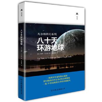 八十天环游地球(pdf+txt+epub+azw3+mobi电子书在线阅读下载)