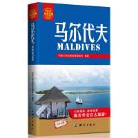中国公民出游宝典:马尔代夫
